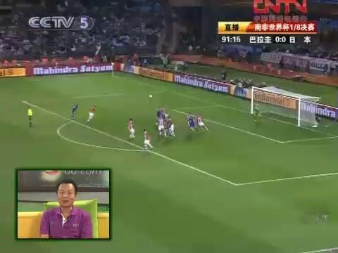 视频特辑:名家评球57 日本出局仍是亚洲骄傲