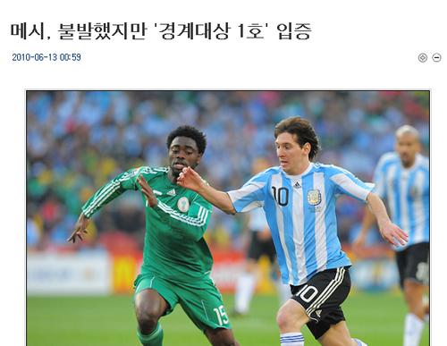 韩媒OSEN:梅西威力不减西甲 韩国对其应谨防