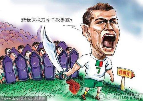 漫画:比利亚绝杀C罗哑火 西班牙1-0淘汰葡萄牙