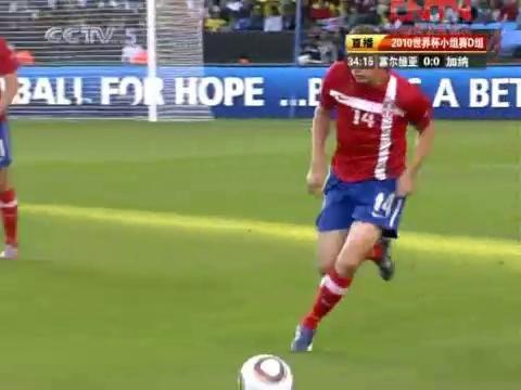 视频集锦:加纳1-0塞尔维亚 吉安点球绝杀