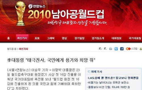 韩国总统致贺国家队:给人民带来勇气和希望