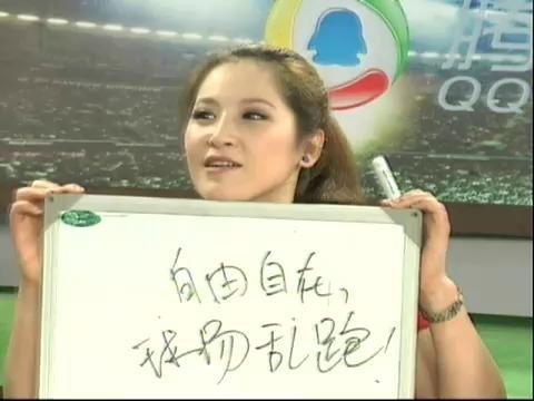 时尚世界杯05期:球场法则美女爆笑解读