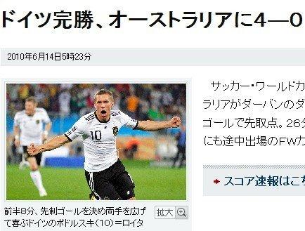 朝日新闻:德国上演完美进球表演 克洛泽建功