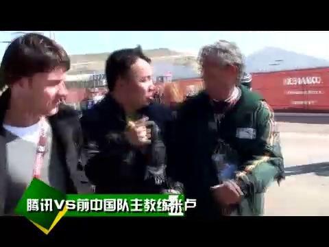 视频:腾讯VS前中国队主教练米卢蒂诺维奇