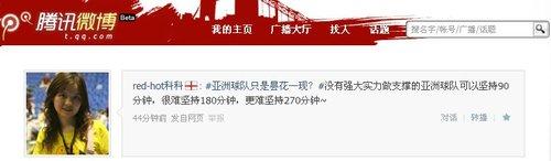 微博网友:亚洲球队只能坚持90分钟