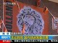 视频:荷西大战无谓胜败 国内球迷筹备庆典