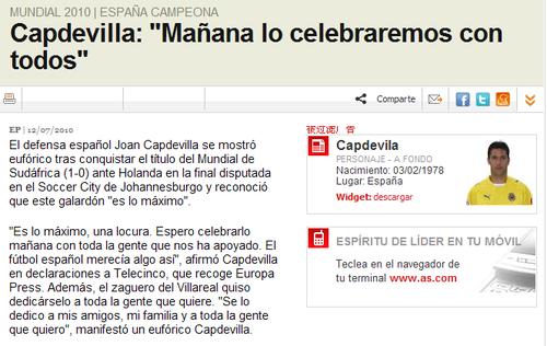 卡普德维拉:我们值得被肯定 西班牙配得冠军