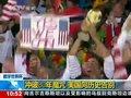 视频:美国冲破80年魔咒 终向历史挥手告别