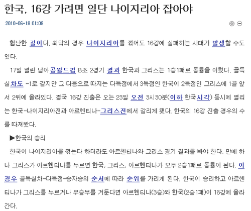 韩媒:B组末轮无限可能 韩国必须胜尼日利亚