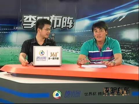 视频特辑:李明布阵05 神秘朝鲜难敌王者巴西