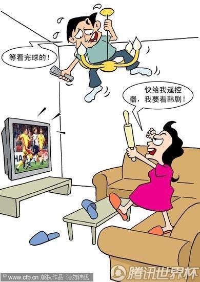 漫画:世界杯引发的夫妻之争