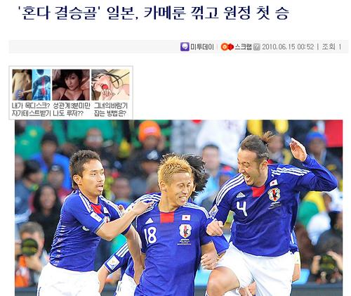 韩媒OSEN:日本队意外取胜 E组形势天下大乱