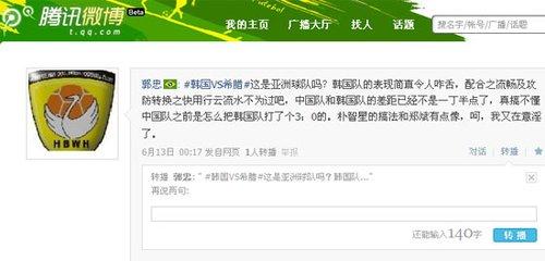 微博围观日韩:中国与韩国差距不是一星半点