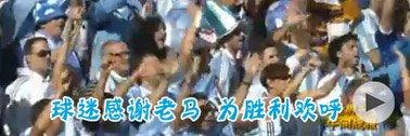 球迷感谢马拉多纳 为胜利欢呼