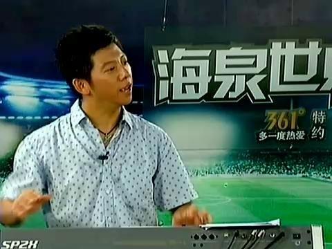 视频特辑: 海泉世界波 星座学趣谈世界杯