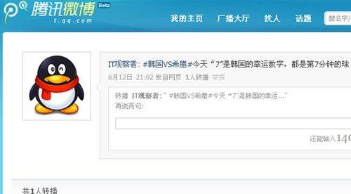 微博围观日韩:韩国的幸运数字就是7