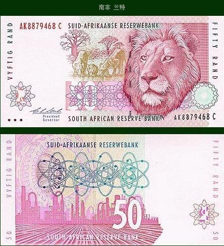 南非货币——兰特