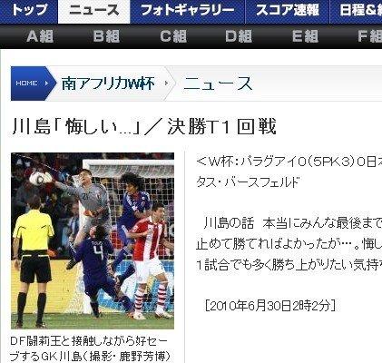 日本战败亦创造历史 门将自责未扑出关键进球