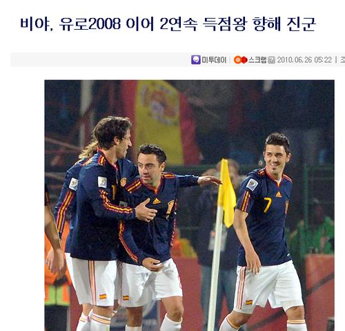 韩媒:比利亚状态甚佳 欧洲杯金靴欲蝉联荣誉