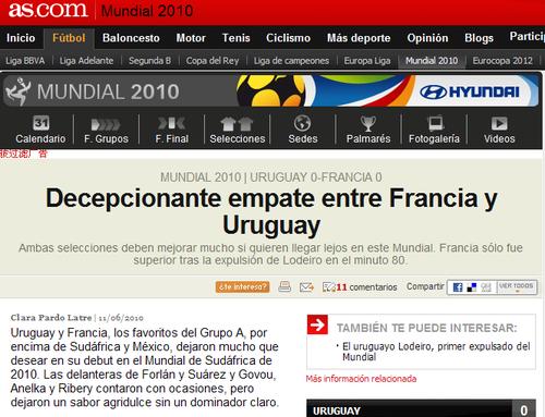 阿斯报:法国乌拉圭共献闷战 A组形势不明朗
