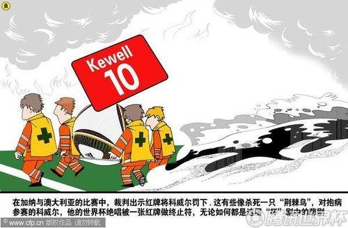 漫画:加纳1-1澳大利亚 科威尔被罚红牌离场