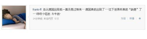 """腾讯微博博友:世界杯""""缺德""""了"""