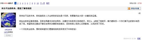 中国未来哥远胜章鱼 一月前已知西荷会师决赛