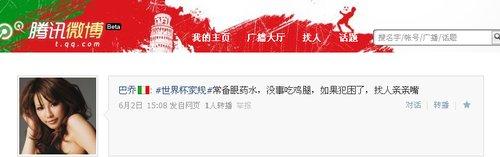 网友微博热议家规 常备眼药水