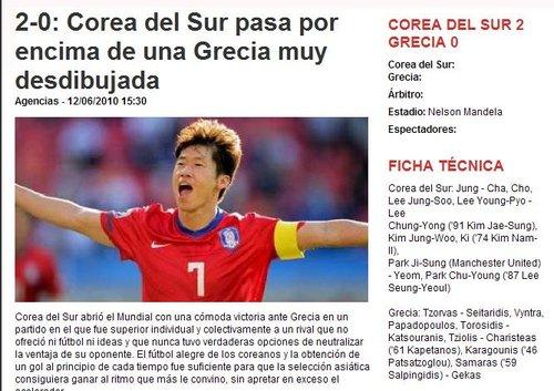 世界体育报:快乐的韩国足球 不在状态的希腊