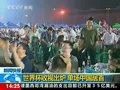 视频:世界杯收视出炉 单场中国居首