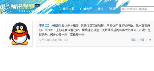 微博网友祝福梅西生日快乐:从06年开始爱你