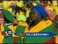 视频:开幕式展非洲美丽 世界进入南非时间