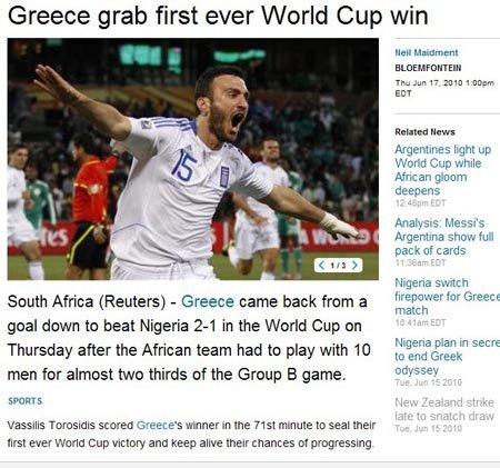 路透社:希腊获世界杯首胜 尼日利亚仍有机会