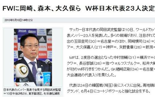 日本队23人大名单出炉 川口能活中村俊辅入选