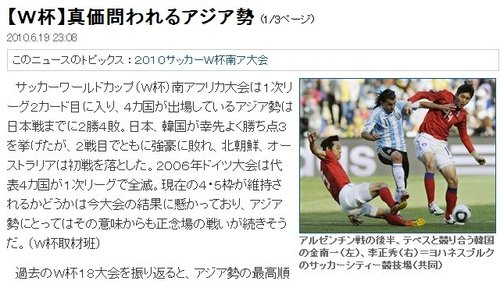 日媒:世界杯亚洲危机来临 下届名额将削减?