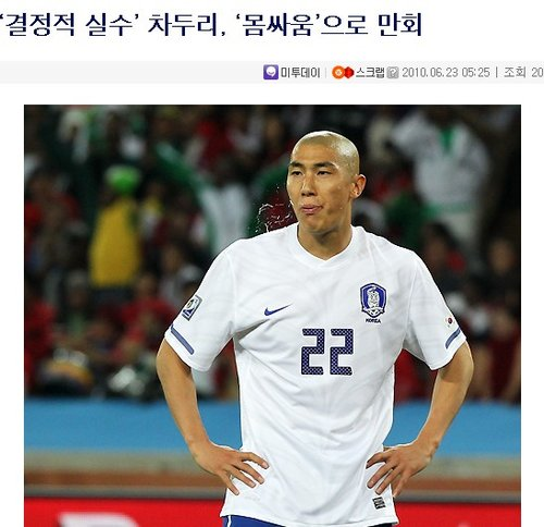 韩媒:出线却暴露后防漏洞 两个丢球都不应该