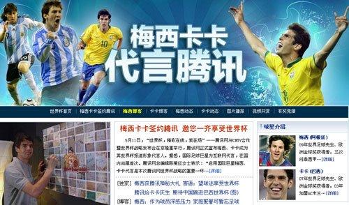 梅西卡卡代言腾讯网世界杯 国际巨星触网升级