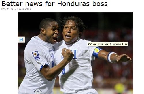 洪都拉斯球队传来佳音 中场核心或重返世界杯