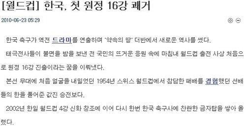 韩媒:韩国第二次书写神话 能否在创四强传奇