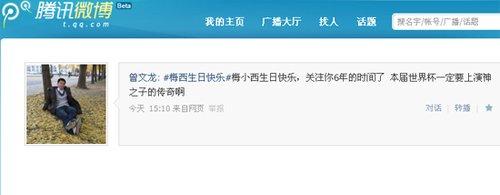 微博网友祝福梅西生日快乐:一定要上演传奇
