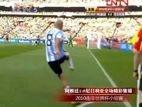 视频集锦:阿根廷1-0尼日利亚 梅西表现抢眼