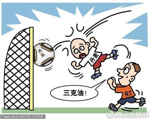 漫画:荷兰2-0丹麦 范佩西造乌龙库伊特建功
