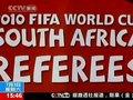 视频:近距离探秘南非世界杯裁判训练基地