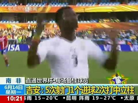 视频:吉安成加纳获胜功臣 1个进球2次打柱