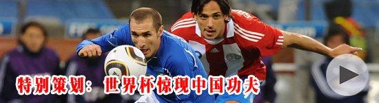 中国功夫惊现世界杯