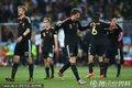 德国球员欢呼离场