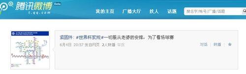 网友微博热议世界杯家规 一切服从老婆的安排