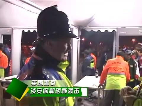 视频:组委会特邀英美警察亲赴现场力保比赛