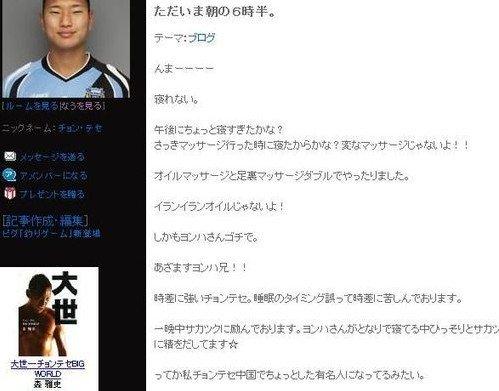 郑大世:在北京被球迷认出很高兴 学习德罗巴
