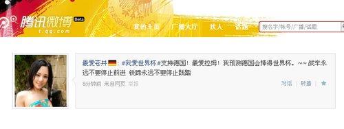 网友微博热议英德大战 支持德国!最爱拉姆!
